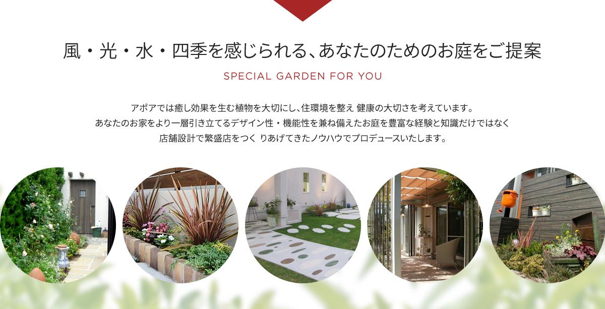 風・光・水・四季を感じられる、あなたのためのお庭をご提案