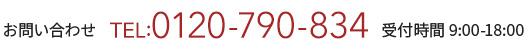 お問い合せ|受付時間9:00-18:00 TEL:0120-790-834