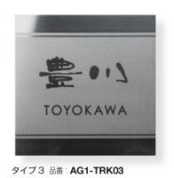 オンリーワン 表札 トリクル AG1-TRK03