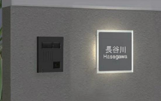 オンリーワン 表札 ネームプレート+LEDウォールアクセサリーライト