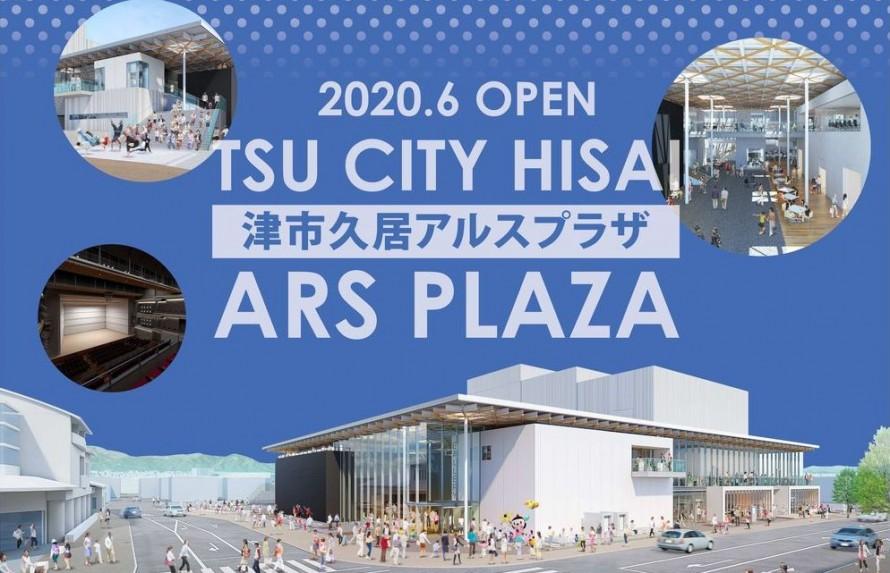 津市久居アルスプラザ 三重県 2020年6月OPEN ARS