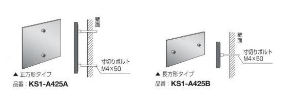 オンリーワン 表札 アニマルデコ オプションベース KS1-A425A KS1-A425B