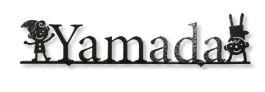 オンリーワン 表札 フォレストヒルズネームプレート カジュアル NA1-S97□□