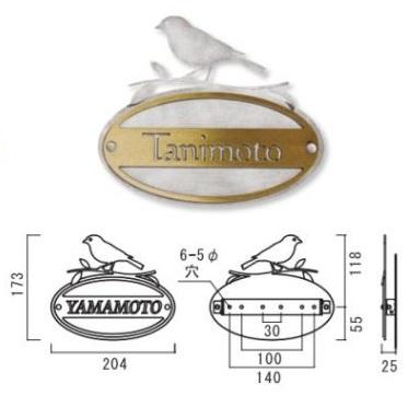 オンリーワン 表札 シャビーホワイトシリーズ 抜き文字タイプ バード 真鍮 NL1-N84BS