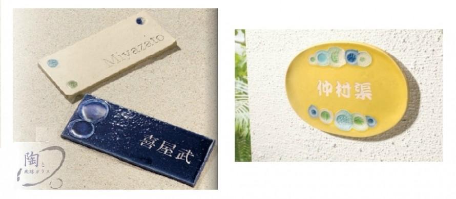 オンリーワン 表札陶と琉球ガラスの表札