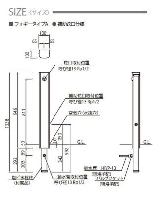 ニッコー フォギータイプA 補助蛇口仕様 OPB-RS-25W
