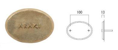 オンリーワン 表札 ビター SI08 NA1-SI08