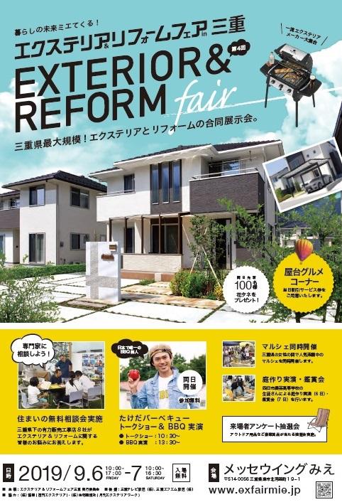 エクステリア&リフォームフェア 三重県 イベント APOA