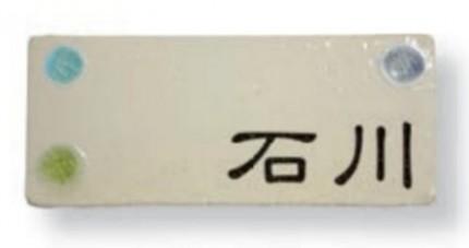 オンリーワン表札 陶と琉球ガラスの表札 砂浜あそび SX1-ORC365