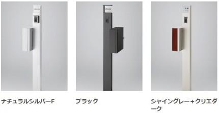 アクシィ1型 縦型ポスト ファンクションユニット 機能門柱 LIXIL