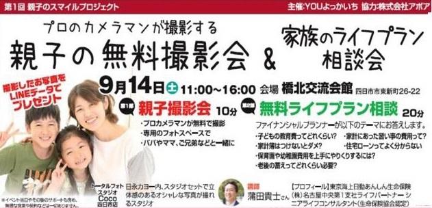 親子の無料撮影会&家族のライフプラン相談会 YOUよっかいち 三重県 2019年9月14日