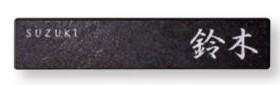 オンリーワン 表札 ラミナムパルサー ブロックタイプ1