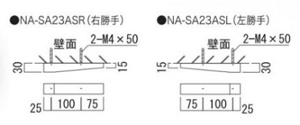 オンリーワン表札 クレーヴァ NA1-SA23ASR NA1-SA23ASL