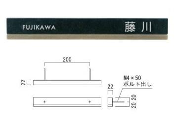 オンリーワン 表札 ビター ST32 NA1-ST32