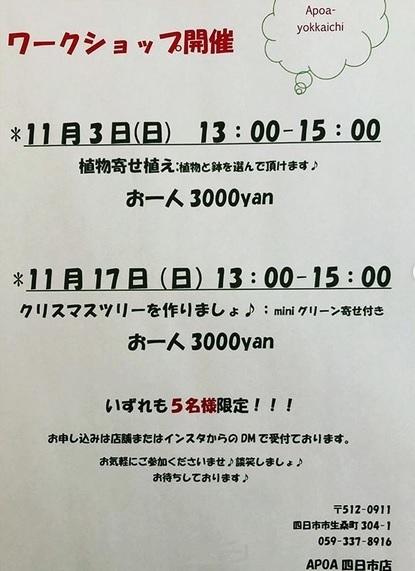 apoa yokkaichi ワークショップ開催 三重県