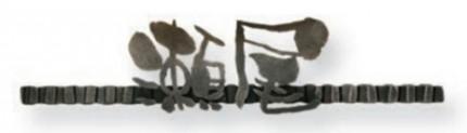 オンリーワン 表札 和錆 ステンレスバー 骨 kochi NL1-N72□□