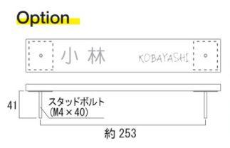 オンリーワン 表札 ウォーターカラーサインパレッタ オプション ベース KS1-A425C