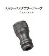 ニッコー蛇口Kシリーズ ホースアダプタシャープ ブロンズメッキ