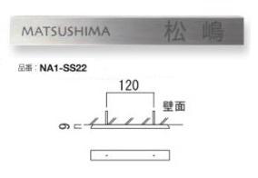 オンリーワン 表札 スマート NA1-SS22