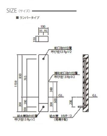 ニッコー ランバータイプ LS-A2 LS-AW2 立水栓