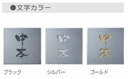 ネームプレート 表札 紋 KS1-A112□ 瓦 文字カラー オンリーワン