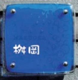 オンリーワン 表札 フュージングガラス表札 AG1-LED06X