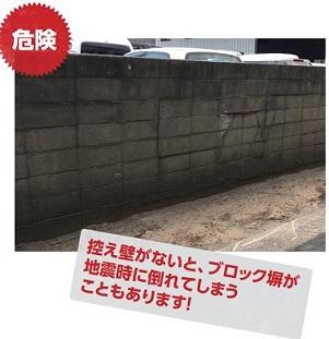 ブロック塀 控え壁 安全点検 危険