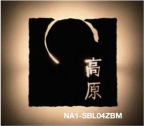 オンリーワン表札 天戸 NA1-SBL04ZBB NA1-SBL04ZDM NA1-SBL04ZSA NA1-SBL04ZBM