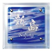 オンリーワン 表札 クリスタ カットガラスプレート有り AG1-CRI03