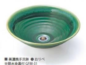 ニッコー美濃焼手洗鉢 おりべ