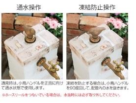 ニッコー サナンドレトロブリックタイプ 不凍水栓 操作