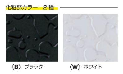 オンリーワン 表札 コントラストHMN IP1-27-□△L IP1-27-□△M IP1-27-□△S 化粧部カラー