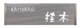 オンリーワン 表札 トランク シャビーシック タイル表札 HS1-TRSB-3