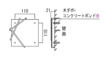 オンリーワン表札 トレスト NA1-ST21 取付図