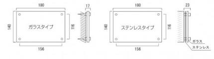 オンリーワン 表札 ウォールデコ 透明ガラスタイプ 裏面ブラスト加工タイプ ステンレスプレート付き