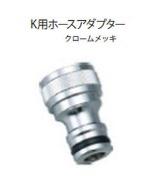 ニッコー蛇口Kシリーズ ホースアダプタ クロームメッキ