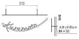 オンリーワン 表札 キリモジモード KS1-A421A KS1-A421B KS1-A421C KS1-A421D