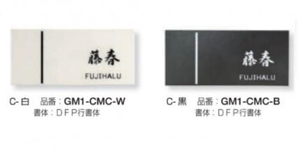 オンリーワン表札 カルムサインマットC GM1-CMC-W GM1-CMC-B