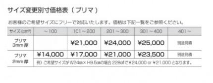 オンリーワン表札 プリマ サイズ変更別寸価格表