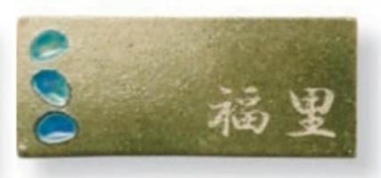 オンリーワン表札 陶と琉球ガラスの表札 木漏れ日 SX1-ORC367