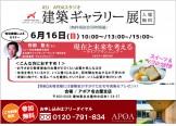 建築ギャラリー展 2019年6月16日 アポア名古屋店 ASJ APOA STUDIO