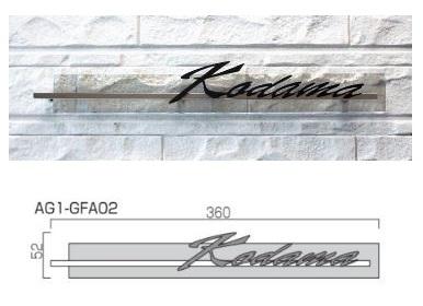 オンリーワン 表札 グラフィア AG1-GFA02