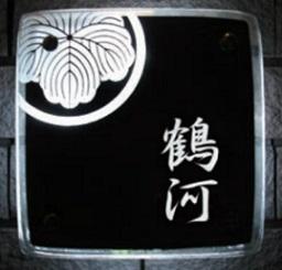 オンリーワン 表札 フュージングガラス表札 AG1-LED02