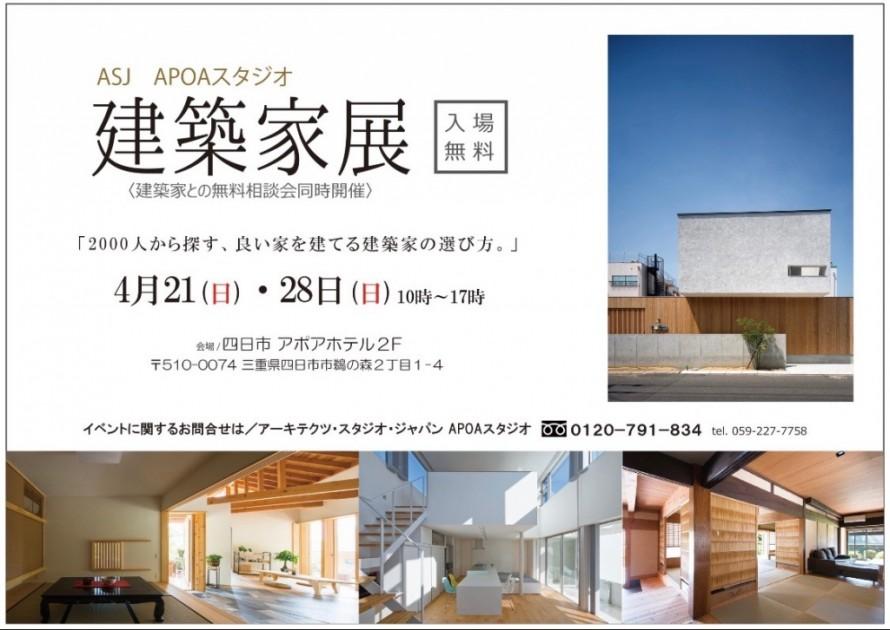 建築家展 アポアホテル四日市 ASJ APOAスタジオ