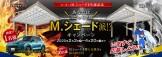 M.シェードⅡ生誕記念キャンペーン 2020年2月3日~4月20日 三協アルミ