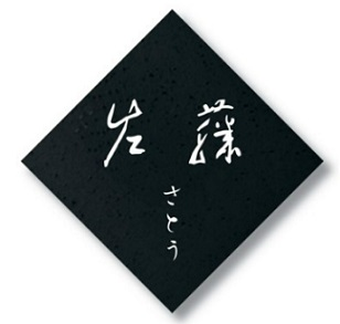 オンリーワン 表札 和の家 わのか ひし形02 KS1-A035F