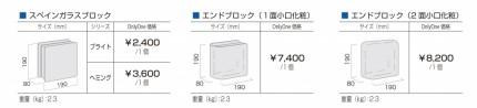 ガラスブロック種類・値段