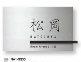 オンリーワン 表札 スマート NA1-SS30