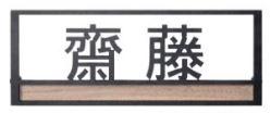 オンリーワン 表札 ニューヨークスタイルウッド IP1-22-W3-□