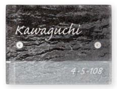 オンリーワン 表札 ブラッシュ AG1-BSH02M AG1-BSH02L